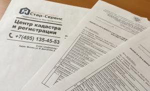 Получение-выписки-из-ЕГРН-на-земельный-участок