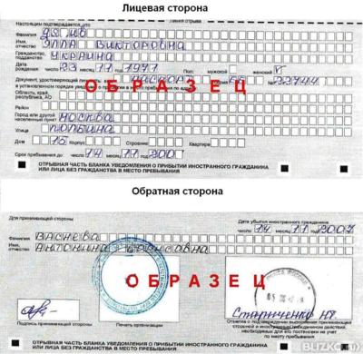 Временная регистрация москве иностранцев временное регистрация граждан армении