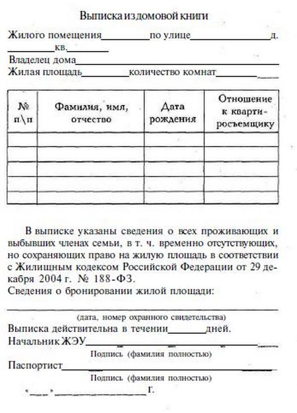 Льготы пенсионерам томской области
