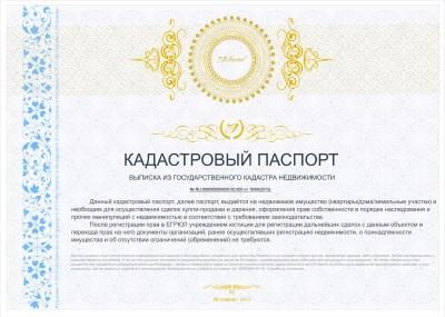 Kadastrovyj-pasport