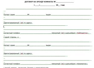 Obrazets-dogovora-arendy-komnaty-mezhdu-fizicheskimi-litsami1