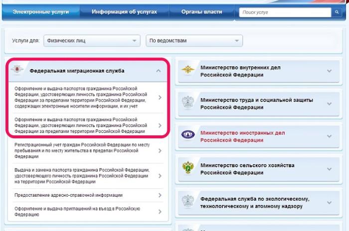 Заявка на оформление паспорта через ГосУслуги