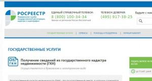 Изображение - Как быстро узнать кадастровую стоимость участка по номеру kak-uznat-stoimost-uchastka-1-300x161