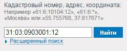 poisk-zemelnogo-uchastka-po-kadastrovomu-nomeru-2