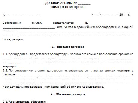 Более подробный материал по договорам услуг ниже.