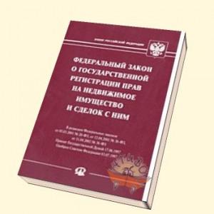 Изображение - Как получить свидетельство о регистрации жилплощади reg-300x300