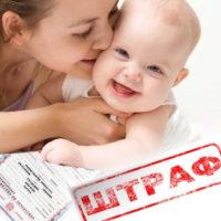 Чем грозит отсутствие прописки у ребенка?
