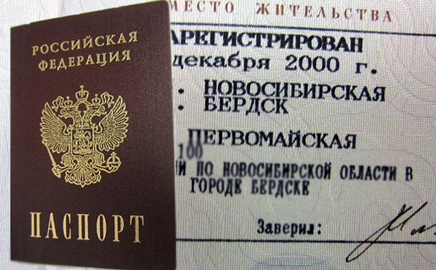 Временная регистрация - на какой срок можно сделать прописку