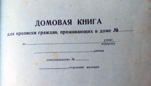 vypiska-iz-domovoj-knigi-v-rf