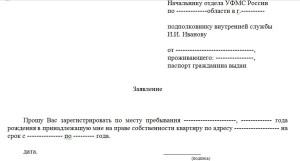Заявление о временной регистрации