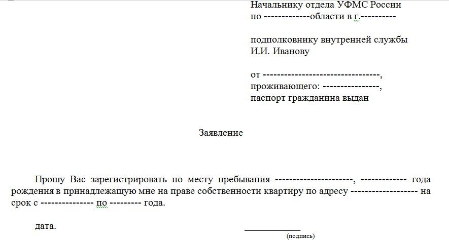 Согласие на временную регистрацию при долевой что можно оформить по временной регистрации