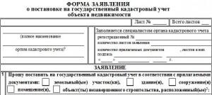zayavlenie-1