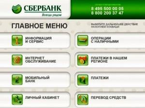 Меню-платежного-терминала-Сбербанка