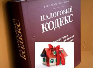 НК-дарение-недвижимости