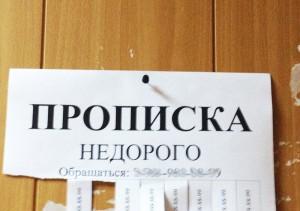1460358477_propiska