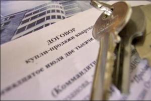 Регистрация квартиры в собственность
