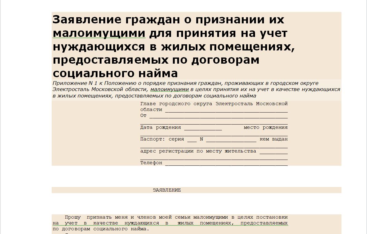 Заявление на признание граждан малоимущими