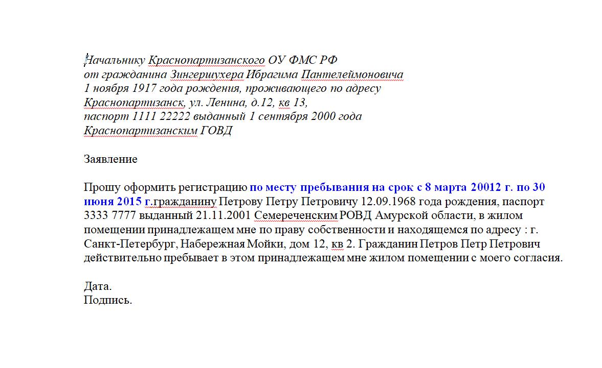 Заявление о согласии собственника на временную регистрацию образец регистрации временной в москве 2017
