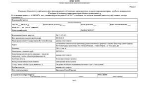 Vypiska-iz-EGRN-ob-osnovnyh-harakteristikah-i-zaregistrirovannyh-pravah-na-obekt-nedvizhimosti-1