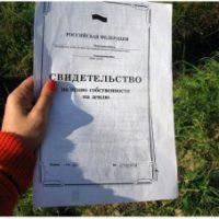 Изображение - Какие документы нужны чтобы продать земельный участок dokumenty_na_zemelnyy_uchastok-300x227-200x200
