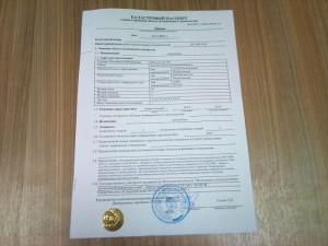 kadastrovyj-pasport-na-dom