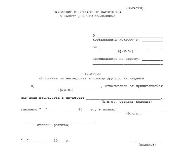 образец заявления на отказ от субсидии - фото 6