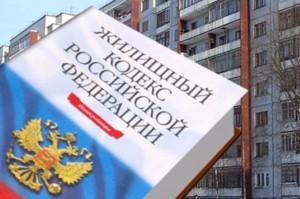ZHilishhnyiy-kodek-RF