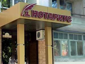 notarius-po-mestu-zhitelstva