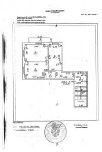 obrazec-kadastroviy-pasport-na-kvartiru-2