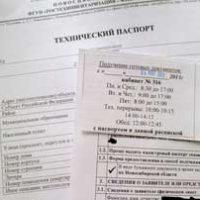 Технический паспорт жилой квартиры