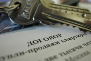 Изображение - Как продать квартиру пошаговая инструкция и перечень документов 00099239_n2-300x200