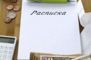 Текст расписки в получении предосплаты за нежилое помещение