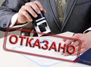 Изображение - Как получить кадастровый паспорт на дом и какие документы нужны для этого otkaz-300x222