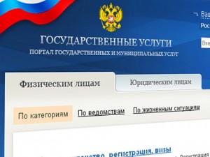Как заказать кадастровый паспорт через интернет?