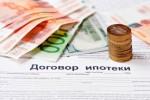 Конечным-пунктом-завершения-сделки-выступает-подписание-ипотечного-договора-