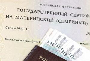 Sertifikat_na_materinskiy_kapital_1_28190137