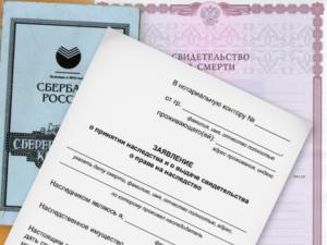 dokumenty-na-oformlenie-nasledstva