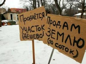 kuplyu-prodazha-zemelnogo-uchastka-v-rossii-300x225