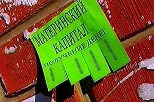 obnalichit-materinskiy-kapital-large