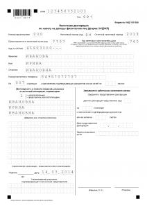 Образец первой страницы декларации по форме 3-НДФЛ