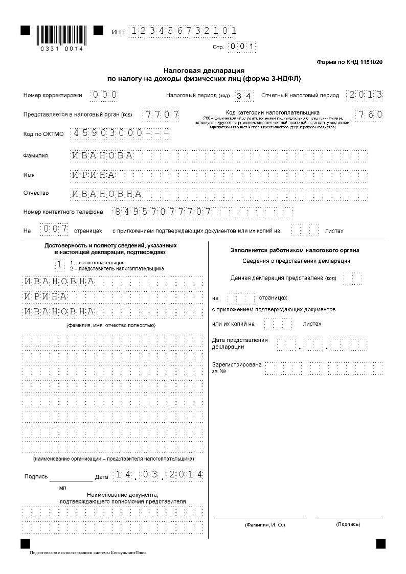 бланк заявления налогового вычета при покупке квартиры