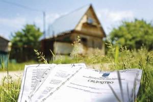 Докумнты о праве собственности на земельный участок