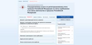 oformlenie-propiski-cherez-sajt-gosuslugi-e1476353835891