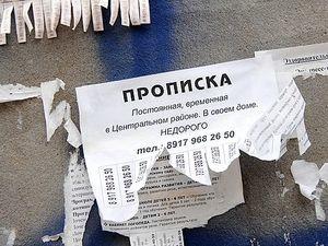 dokumenty-dlya-vremennoy-propiski-02