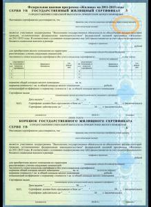 Получение государственного жилищного сертификата