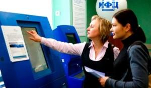 Как зарегистрироваться в МФЦ по месту жительства