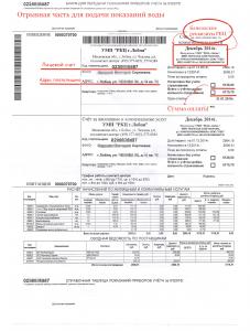 Образец единой квитанции для оплаты коммунальных услуг