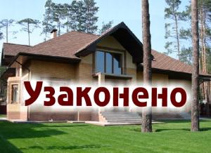 Самовольная постройка: как признать право собственности