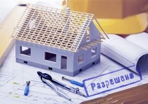 Получение разрешения на строительство