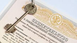 Вид свидетельства о регистрации прав собственности
